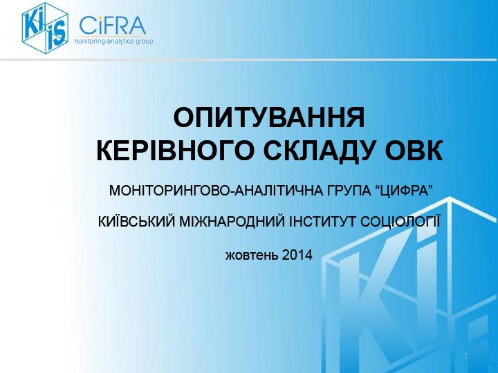 Опитування-ОВК_КМІС-final-1