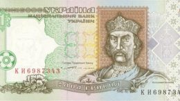 ukrainep108a-1hryvnia-19941996-donatedthf